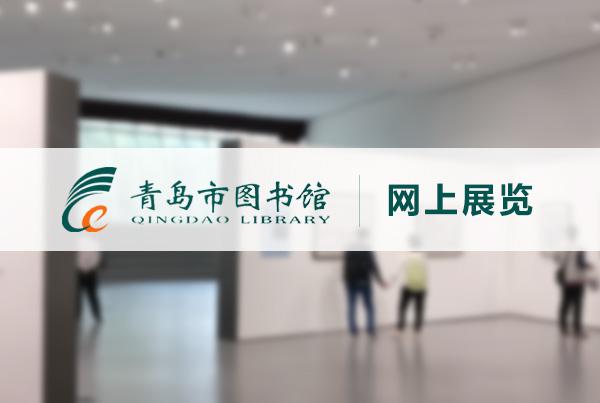 青岛市图书馆网上展览