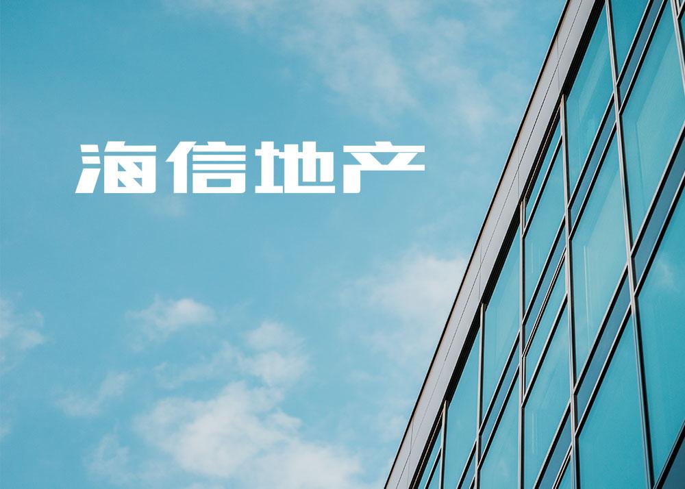 海信地产官网设计