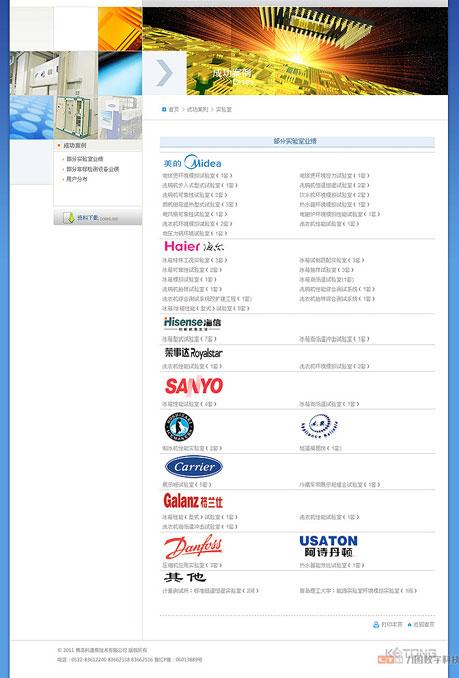 青岛科通网站;青岛网站设计;青岛网站制作-力图数字科技|www.leadto.com.cn