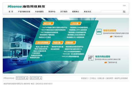 青岛网站设计,青岛网站制作,青岛网站建设,力图数字科技