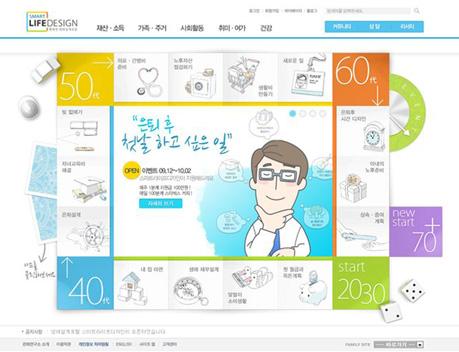 手绘画在网站设计上的应用