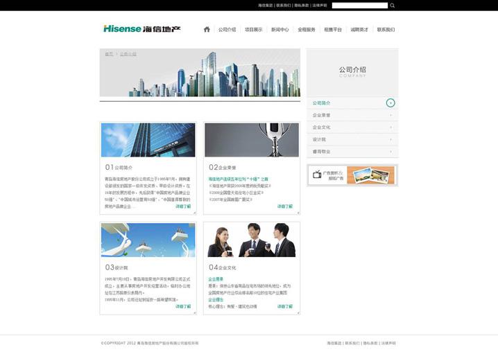 海信地产网站设计