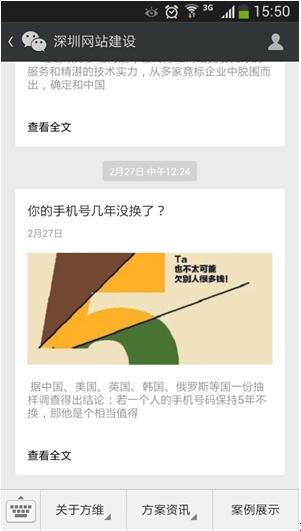 微信平台_方维网络