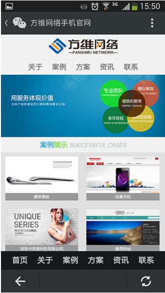 方维网络—微信公众号