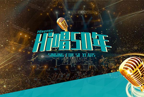海信HI50大赛官网设计
