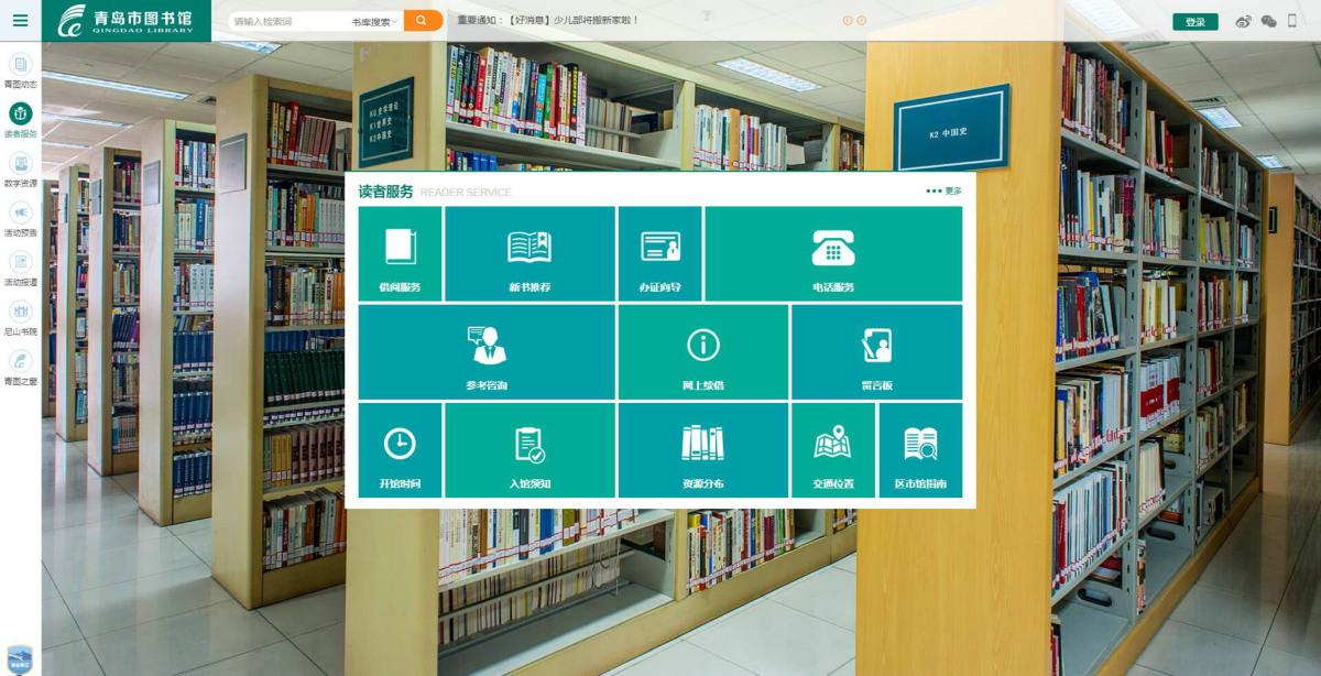 高端网站设计 访问网站 策划说明 青岛市图书馆网站设计,页面板式设计