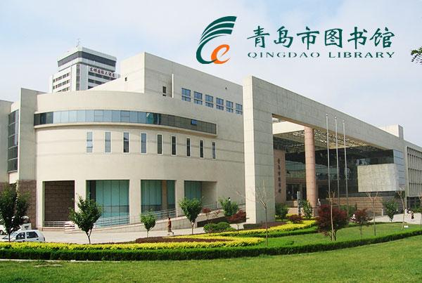 青岛市图书馆官网设计