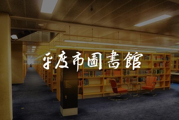 平度市图书馆