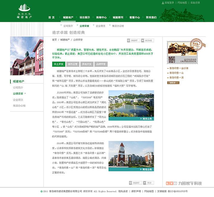 品牌网站 访问网站 策划说明 青岛城市建设集团创建于1984年,专注于